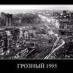 Грозный, 1995 год