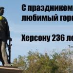 Херсон - це Україна! Потемкин украинский