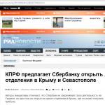 Сбербанк РФ не работает в Крыму, сентябрь 2015