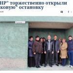 """""""Открытие нового остановочного павильона"""" в Шахтерске"""